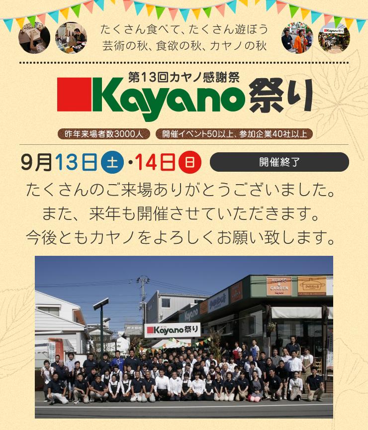 kayanomatsuri