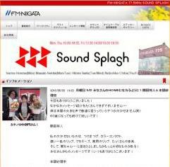 FM新潟のラジオ番組『サウンドスプラッシュ』に出演させていただきました。