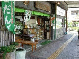 笹川餅屋2