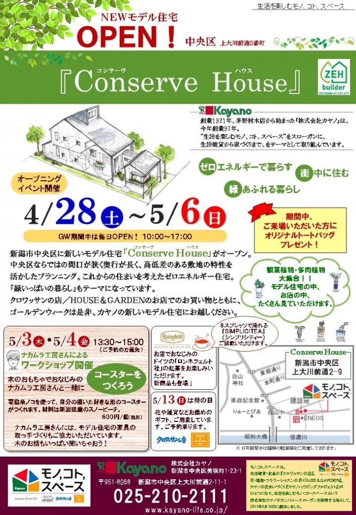 2018.4.24印刷 モデルハウスオープンチラシ (Conseve House)