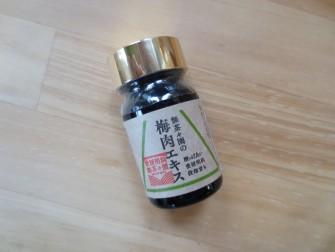 梅肉エキス ¥1,200+税