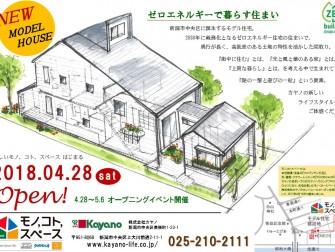 モデル住宅の名称は『Conserve House(コンサーヴ ハウス』といいます。