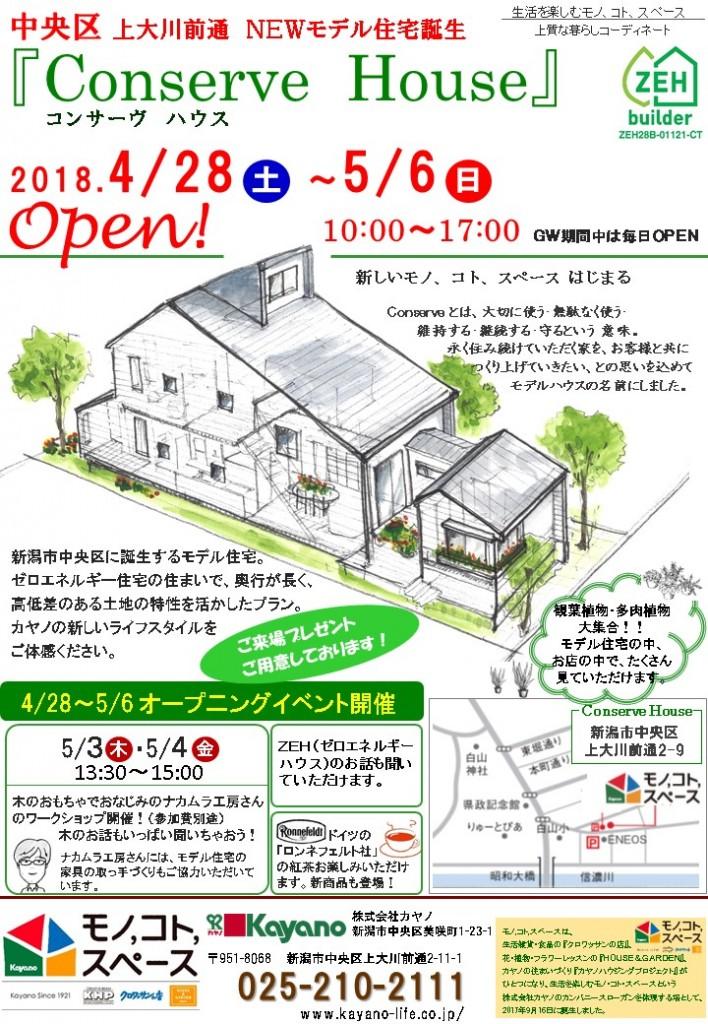 2018.04.14印刷 モデルハウスオープンチラシ