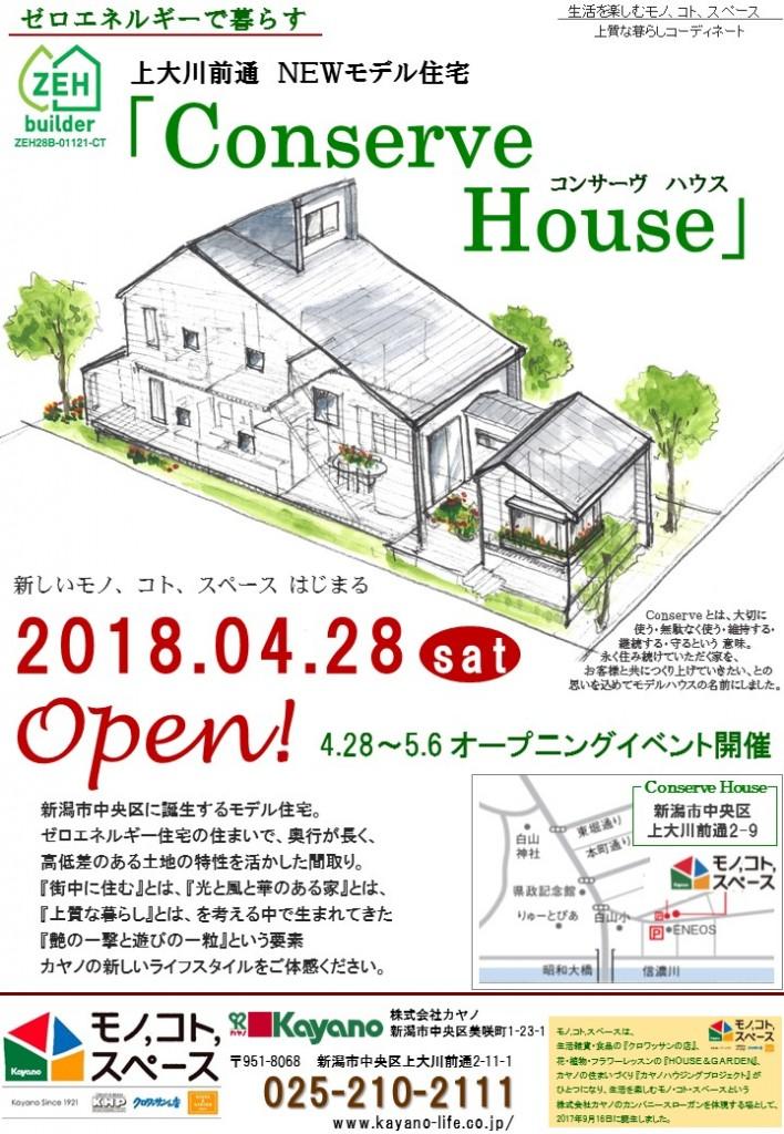 【縦】モデルハウスオープンチラシ 2018.4.2(Conseve House)