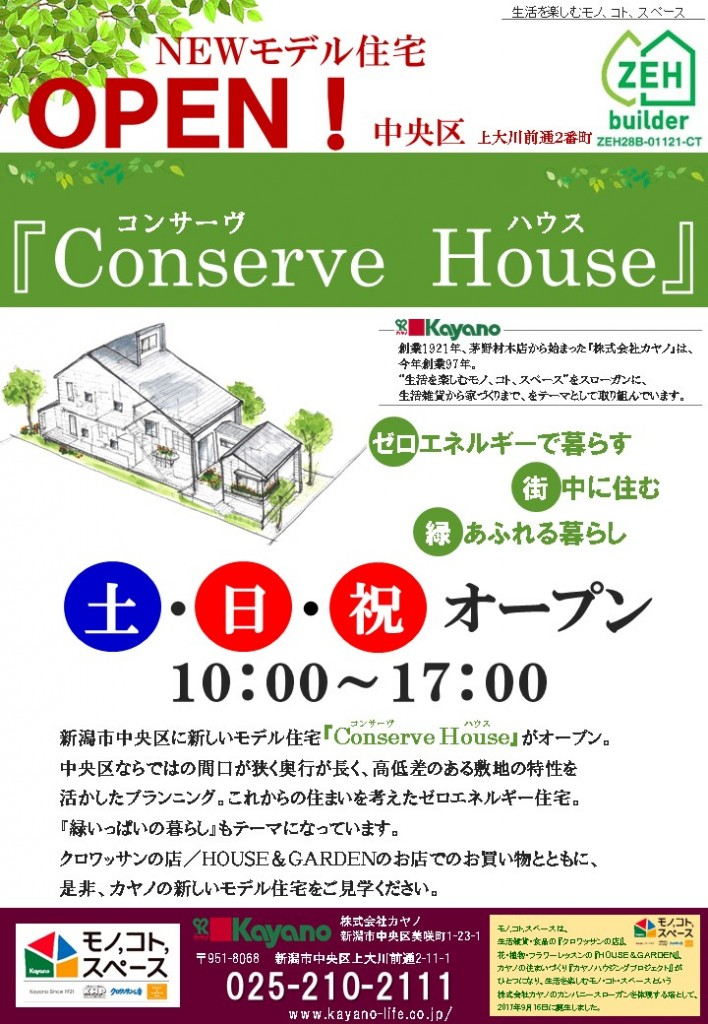 看板(Conseve House)