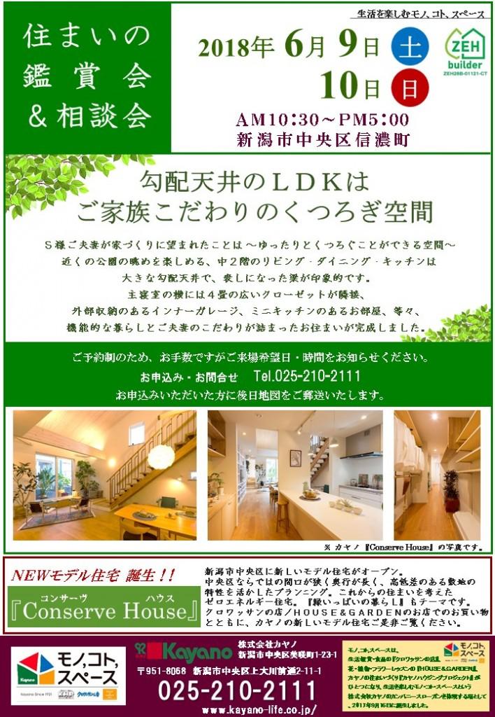 2018.6.9&10 坂上様邸鑑賞会チラシ