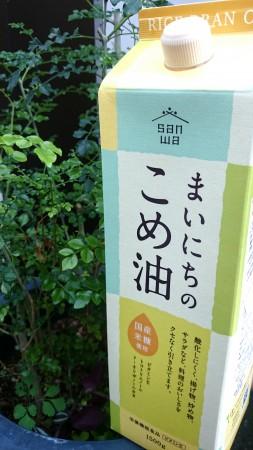 こめ油1500g 1,050円(税別)