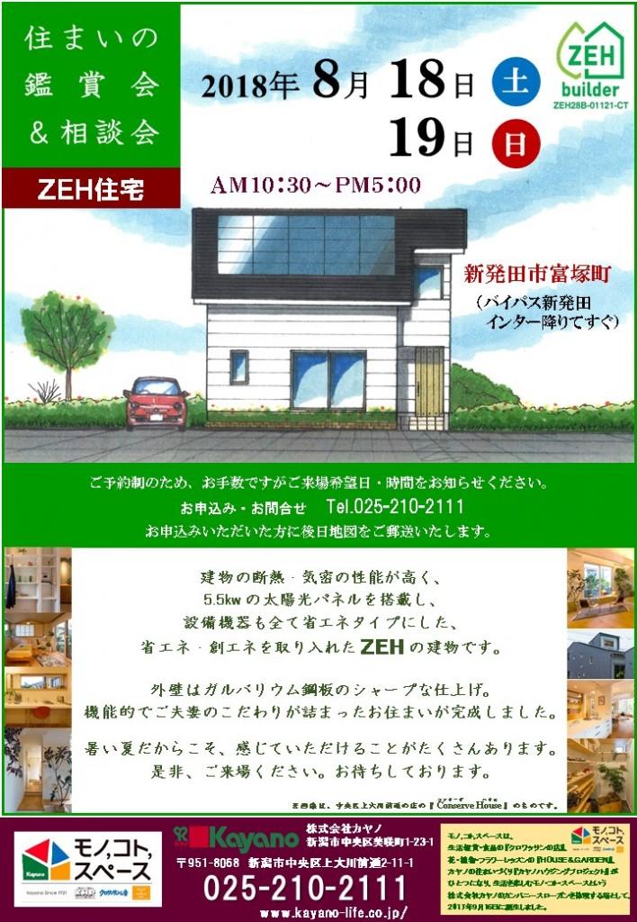 2018.8.18&19 上妻様邸鑑賞会チラシ【立面パース入り】