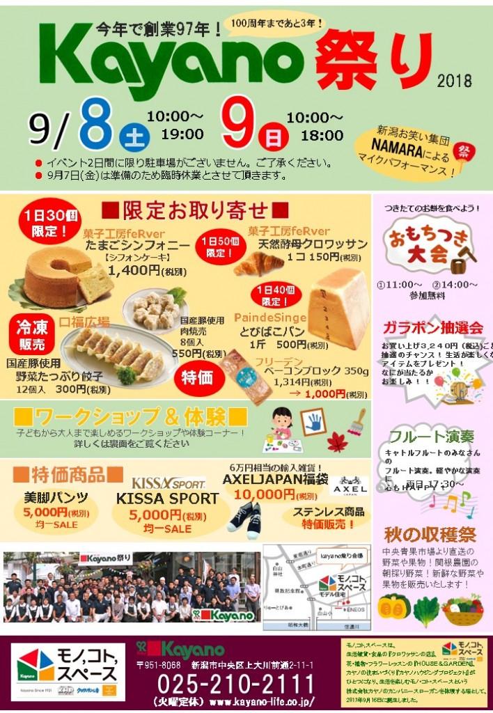 ★2018カヤノ祭りチラシ 最終 (表面)
