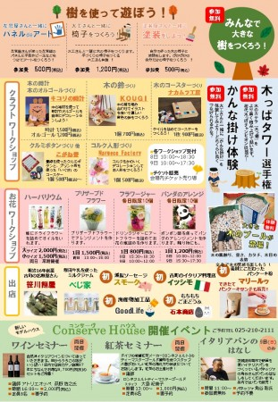 ★2018カヤノ祭りチラシ 最終 (裏面)