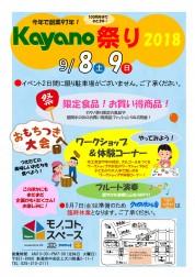 pic-kayanomatsuri-2018