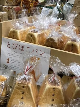 話題のとびばこパンは大阪より、入荷しました。一点500円税別 一日限定40個です。