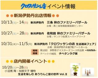 クロ店イベント情報