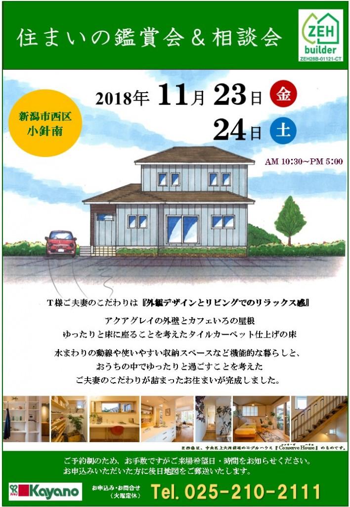 2018.11.23&24 高橋様邸鑑賞会チラシ【立面パース入り】
