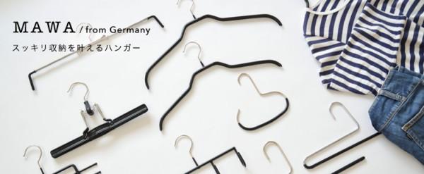 ドイツ製のハンガー「マワハンガーさん」