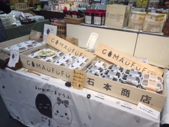 カヤノ祭りでも人気だった石本商店さんのごま豆腐人気だよ。