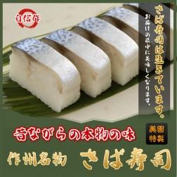 【数量限定】銀のさば寿司・1本9切 1,360円(税別)