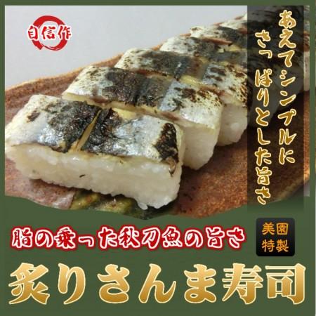 【数量限定】炙りさんま寿司・1本9切 1,360円(税別)