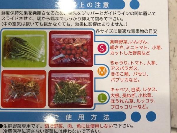 野菜のサイズに合わせて、サイズをお選びいただけます。