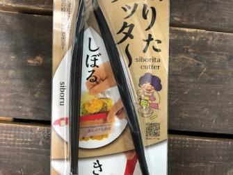 しぼりたカッター ¥800+税