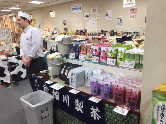 細川製茶さん