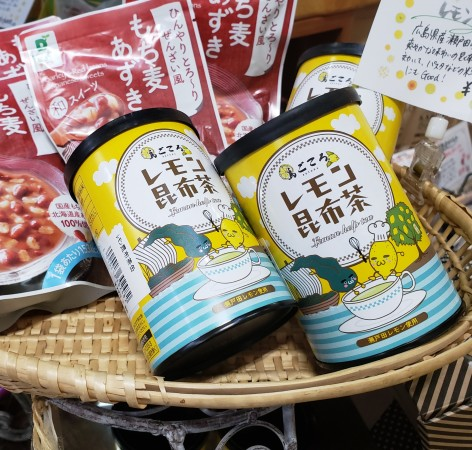 島ごころ レモン昆布茶 1つ:723円(税別)