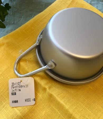 アルマイト 手付きマッコリコップ 11cm¥600+税