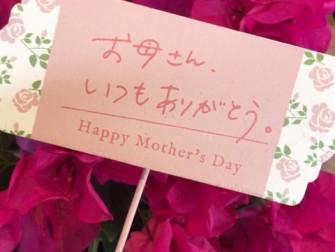 お母さん いつもありがとう!