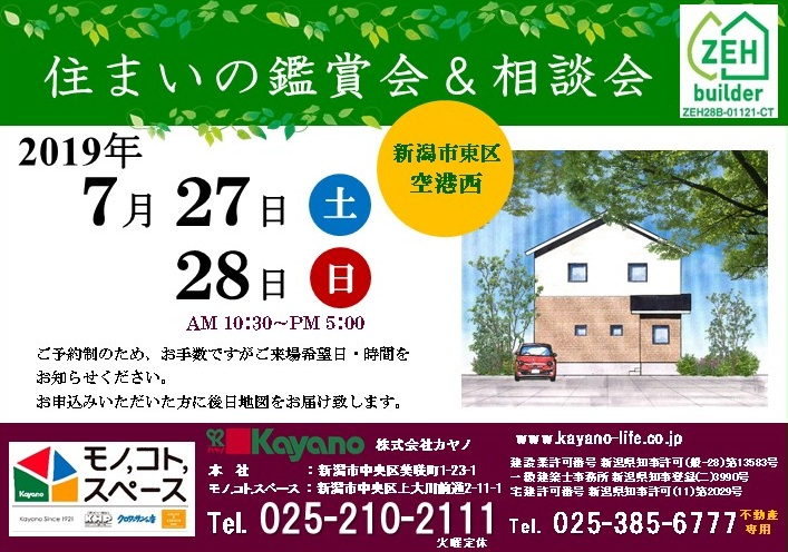 2019.07.27&28 本間拓哉様邸鑑賞会