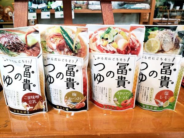 冨貴のつゆ各種 330円(税別)