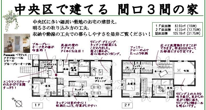 2019.06.22&23 小出様邸鑑賞会チラシ【図面】
