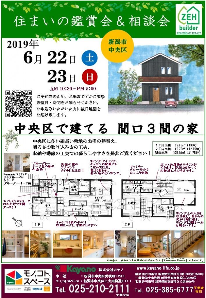 2019.06.22&23 小出様邸鑑賞会チラシ