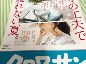クロワッサン 999号 定価840円