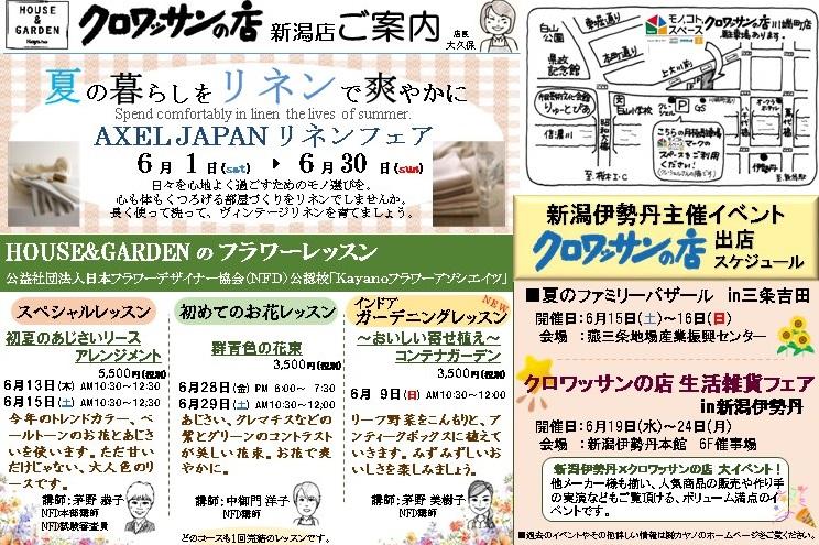 今週は茅野恭子先生のスペシャルレッスンを開催