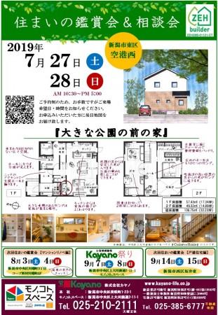 2019.07.27&28 本間拓哉様邸鑑賞会チラシ