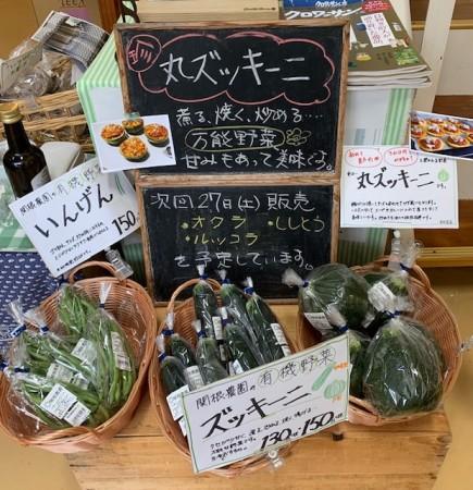 関根農園さんの採りたて野菜のコーナーです。 お薦めはズッキーニです。