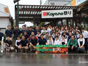 カヤノ祭り2018集合