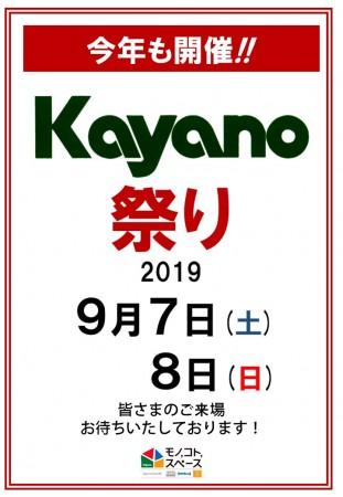 カヤノ祭り ポスター 決定版