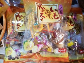 いも栗かぼちゃ 300円(税別)