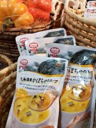 北海道産かぼちゃのスープ コクコクかぼちゃの甘さと、クリーミーなスープです。