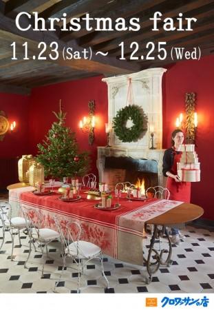 クリスマスフェアポスター A1で印刷する(訂正版)
