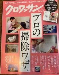 クロワッサンNO.1011 ¥590(¥563+税)