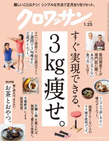 最新号 タイトルは『すぐ実現できる、3kg痩せ。』
