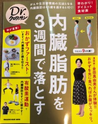 Dr.クロワッサン 『内臓脂肪を3週間で落とす』 ¥864+税