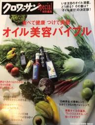クロワッサンSP オイル美容バイブル ¥833+税