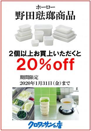 2020.1 野田琺瑯20%off