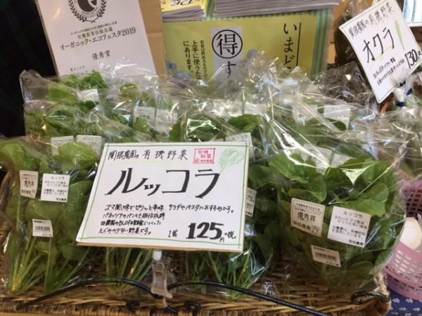 関根農園さんの新鮮野菜