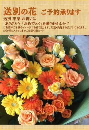 送別の花承ります