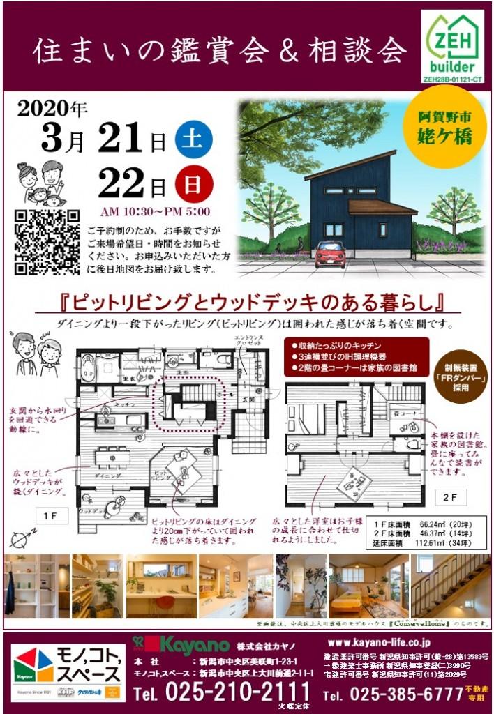 2020.03.21&22 鑑賞会