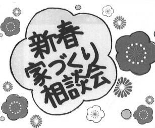 新春家づくり・リフォーム相談会 タイトル